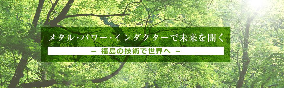 福島太陽誘電株式会社